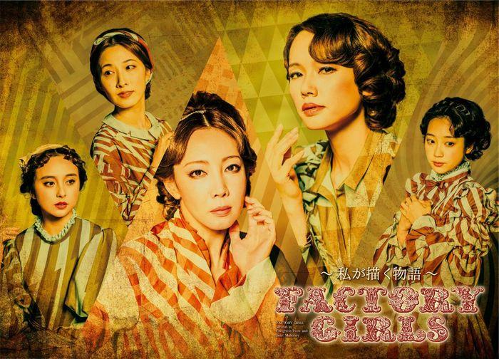 写真・図版 : A New Musical 『FACTORY GIRLS ~私が描く物語~』