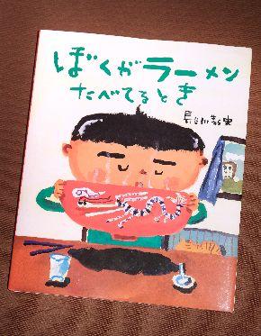 写真・図版 : 長谷川義史著『ぼくがラーメンたべてるとき』(教育画劇)