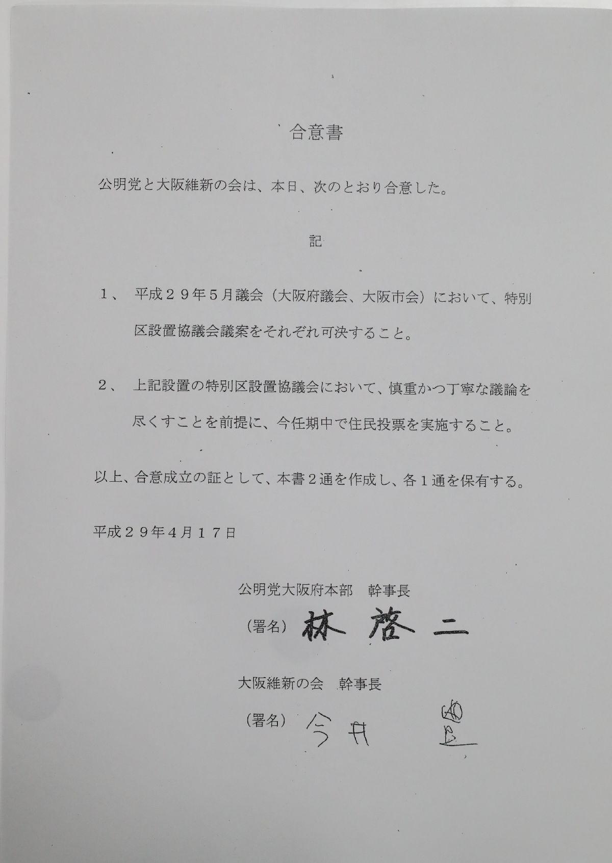 写真・図版 : 大阪都構想につい維新が公明党と交わしたとされる合意文書のコピー