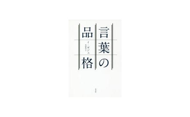 [書評]『言葉の品格』