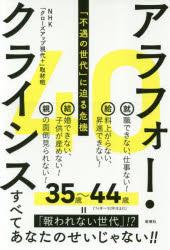 『アラフォー・クライシス――「不遇の世代」に迫る危機』(NHK「クローズアップ現代+」取材班 著 新潮社)定価:本体1400円+税