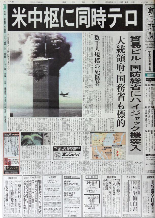 写真・図版 : 米国同時多発テロを報じた2001年9月12日の朝日新聞朝刊