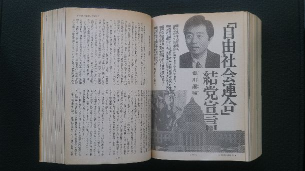 写真・図版 : 細川論文が掲載された「文藝春秋」1992年6月号。四半世紀を経て黄ばみが出ている