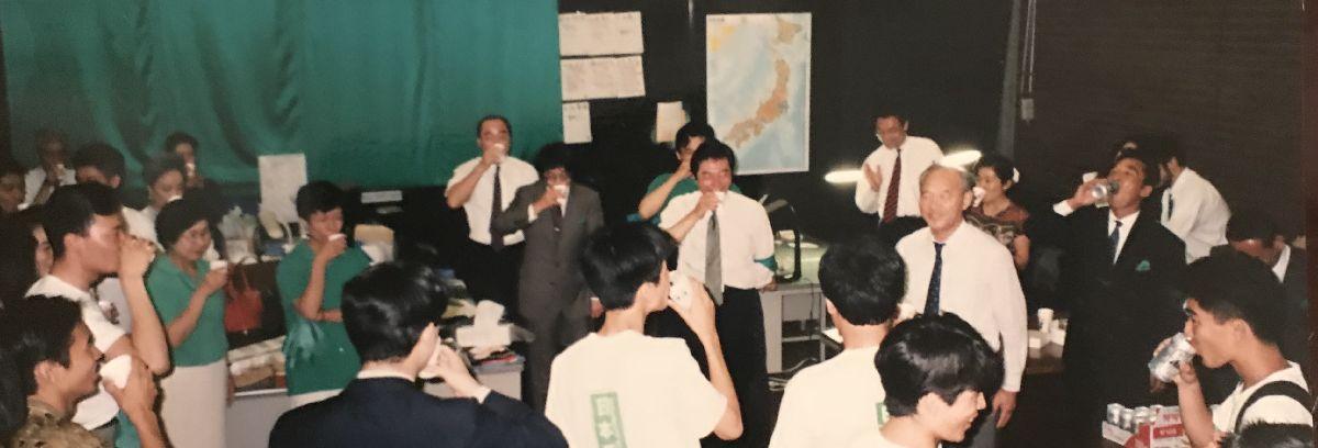 写真・図版 : 日本新党初めての参院選最終日、高輪の党本部で打ち上げ。ボランティアの若者たちにサインの後の乾杯=1992年7月26日 (筆者提供)
