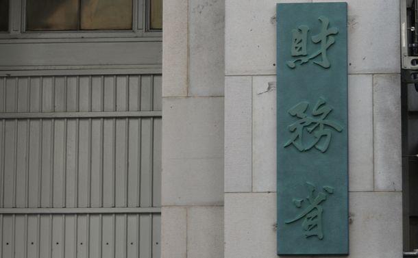 写真・図版 : 財務省看板=東京都千代田区