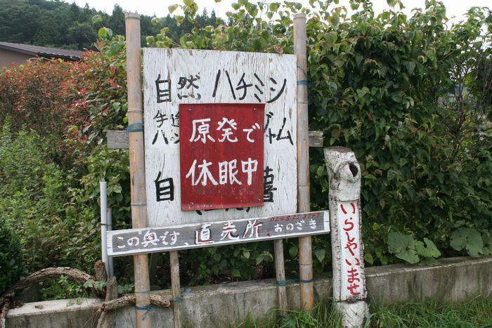 写真・図版 : 福島に入ると、こうしたメッセージボードを度々目にするようになった。農園経営者の慟哭(どうこく)が聞こえてきそうだ=2012年8月18日、福島県西郷村(写真はいずれも筆者撮影)