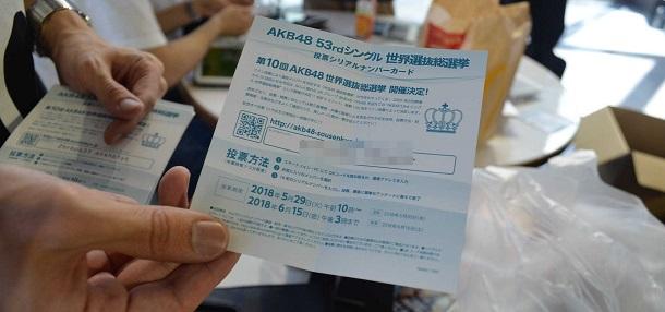 AKB総選挙の投票用紙(画像の一部を加工しています)