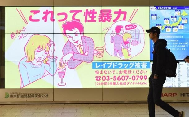 レイプドラッグ被害を啓発する映像が流れた。東京都と性暴力救援センター・東京(SARC東京)が企画し、相談を呼びかけている=25日、東京・新宿
