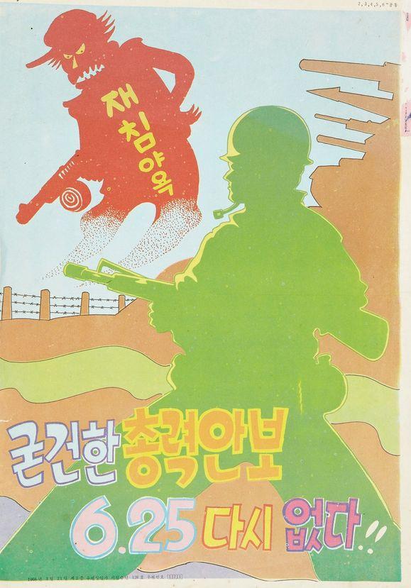 写真・図版 : 1966年の反共ポスター=大韓民国歴史博物館HPより