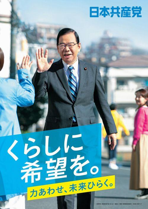 写真・図版 : 日本共産党のポスター=日本共産党HPより