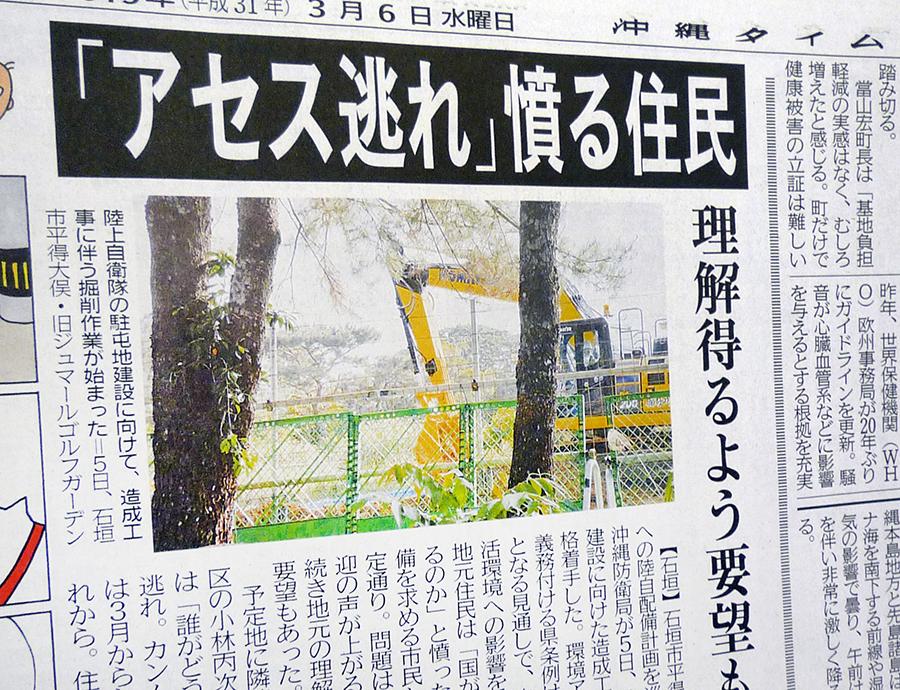 写真・図版 : 石垣島での自衛隊施設建設工事を伝える沖縄タイムス