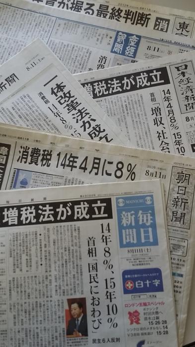写真・図版 : 消費増税法の成立を報じた2012年8月11日付朝刊