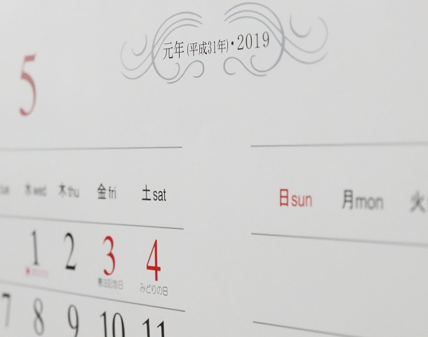 写真・図版 : 5月から「元年(平成31年)・2019」となっているカレンダー