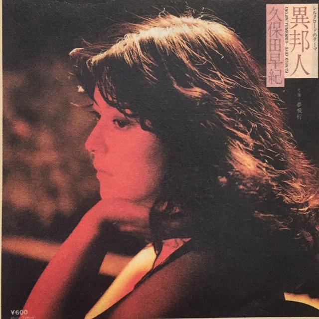 写真・図版 : 「異邦人」のレコードジャケット(提供:ソニー・ミュージックダイレクト)