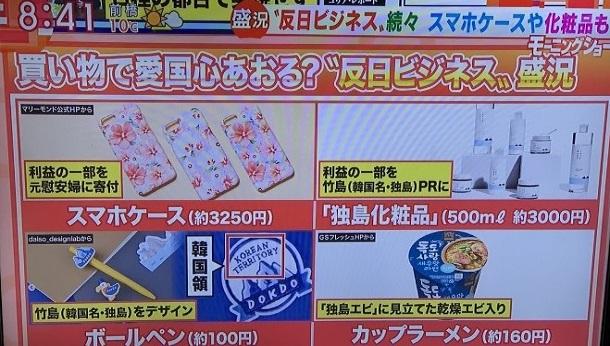 写真・図版 : 「反日ビジネス」をとりあげた「モーニングショー」(テレビ朝日系)のテレビ画面はネットでも拡散された