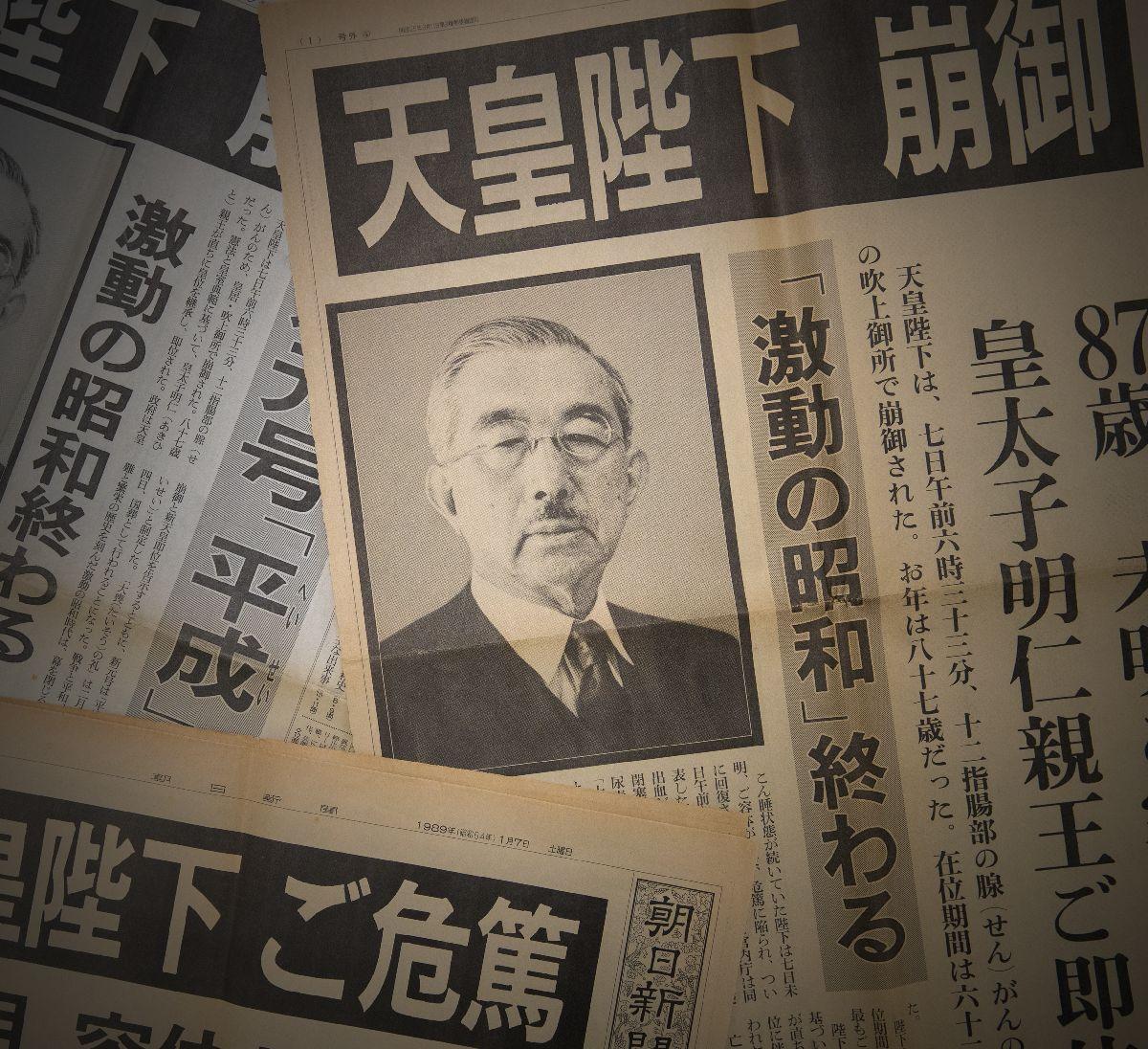 昭和天皇の逝去を伝えた朝日新聞号外など