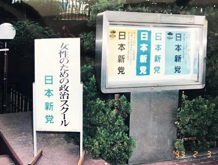 写真・図版 : 1993年に始まった「女性のための政治スクール」。会場は日本新党本部だった=東京・高輪
