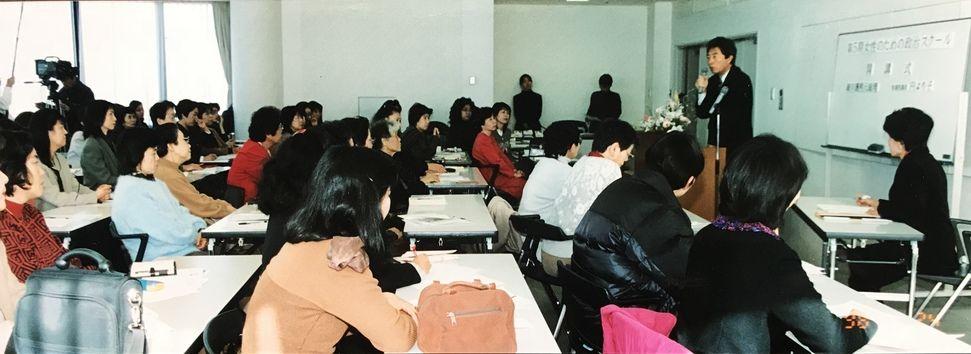 写真・図版 : 「女性のための政治スクール」の1泊2日のスクール合宿は渋谷の子どもの城で。講師は細川護熙元総理だった=1996年1月24日