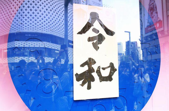 写真・図版 : 銀座・和光のショーウィンドーに掲げられた新元号「令和」の文字=2019年4月1日、東京都中央区
