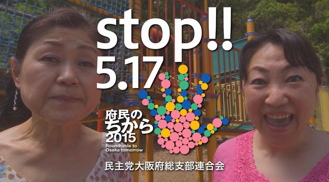 写真・図版 : 2015年の大阪都構想の住民投票に際し、民主党大阪府連が作製した「反対」への投票を促すテレビCM=府連提供