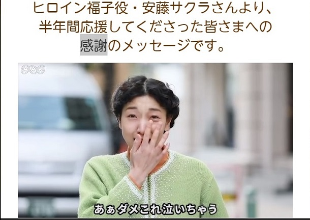 「まんぷく」の公式サイト(NHK)で、視聴者への挨拶で涙ぐむ安藤サクラ