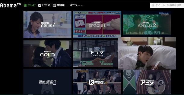 写真・図版 : AbemaTVは地上波の番組に不満をもつ視聴者をどれだけ獲得していけるだろうか