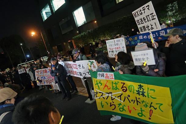 写真・図版 : 東京メトロポリタンテレビジョン前で行われた第6回目の抗議風景=2017年2月、東京都内、写真 mkimpo