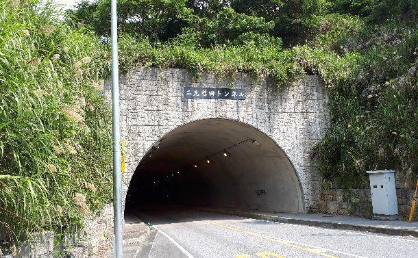 写真・図版 : 沖縄県名護市の二見杉田トンネル