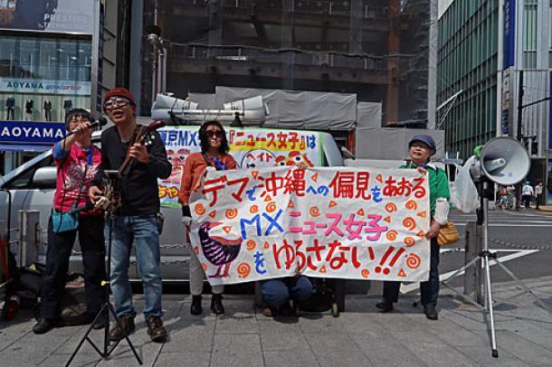 写真・図版 : 東京メトロポリタンテレビジョンが放映した番組「ニュース女子」に抗議する市民たち=東京都内、写真 mkimpo
