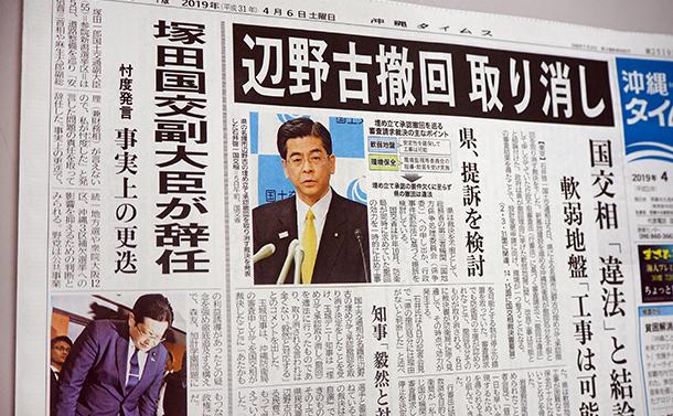 写真・図版 : 国交大臣の裁決と国交副大臣の更迭を伝える4月6日付の沖縄タイムス