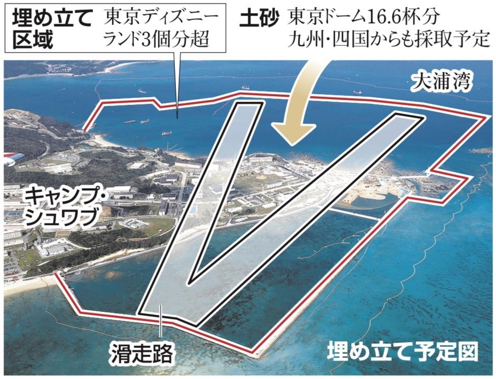 写真・図版 : 沖縄県・辺野古沖の埋め立て予想図