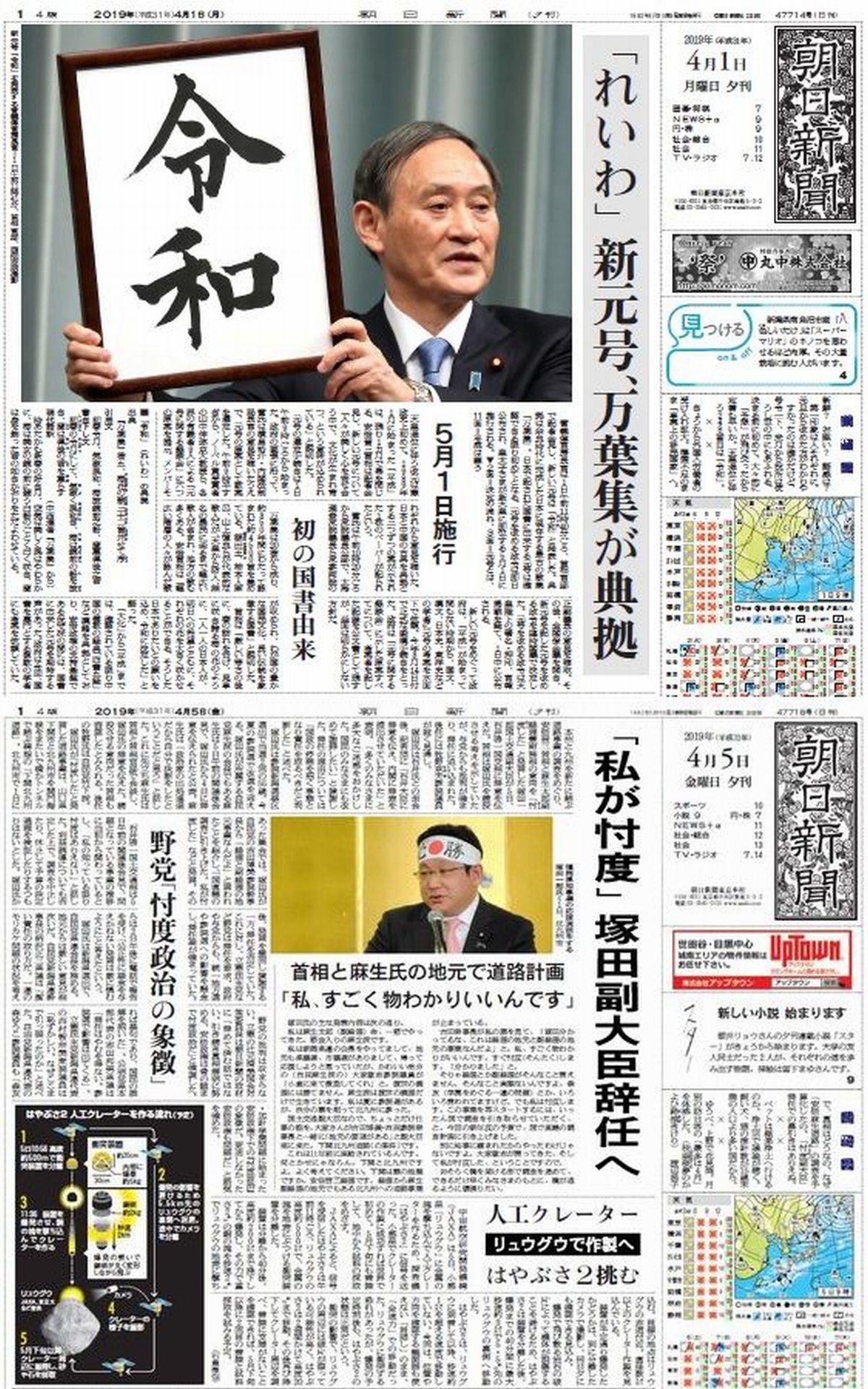 写真・図版 : 朝日新聞夕刊の4月1日付1面(上)と4月5日付1面