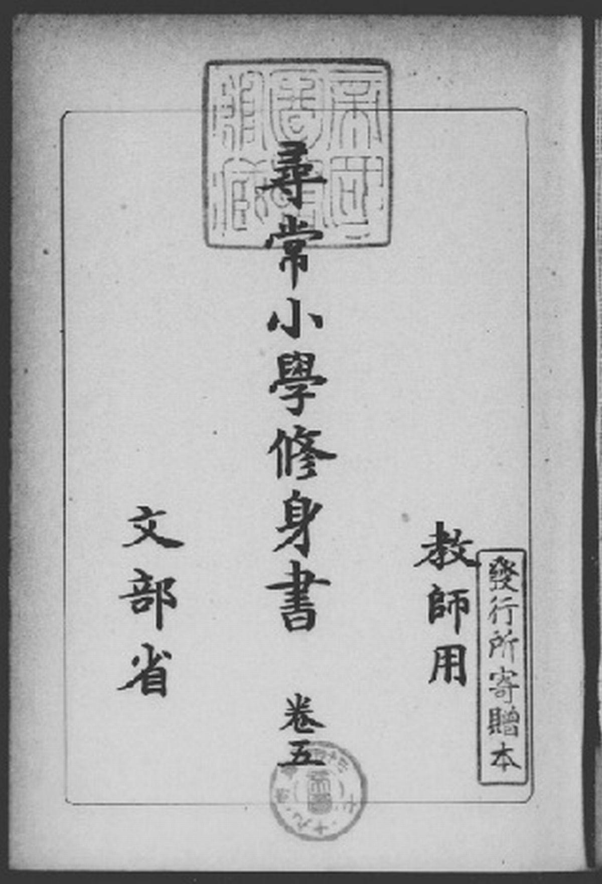 写真・図版 : 1938年発行の国定教科書「尋常小学校修身書」=国立国会図書館所蔵