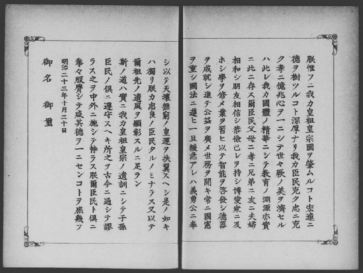 写真・図版 : 上記の国定教科書の冒頭に掲げられた「教育勅語」=国立国会図書館所蔵