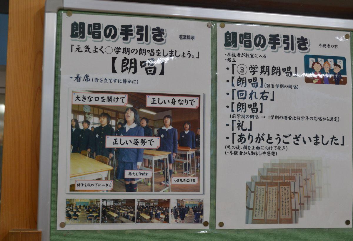 写真・図版 : 明倫小学校の教室に貼られていた「朗唱の手引き」=1月30日、山口県萩市江向