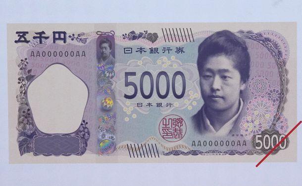 写真・図版 : 津田梅子がデザインされた新しい5千円札のイメージ図