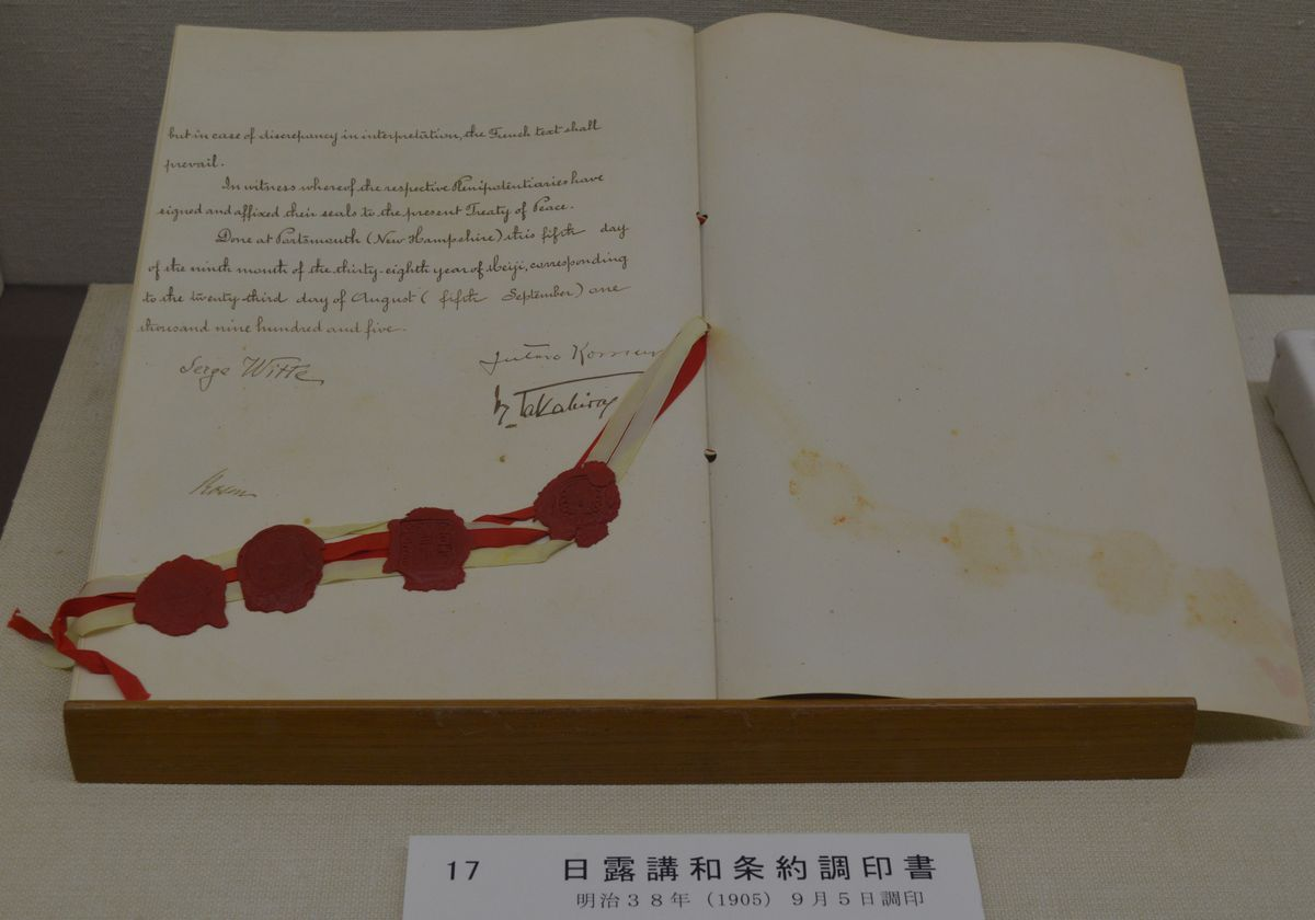 写真・図版 : 1905年9月5日に調印された日露戦争の講和条約の複製=東京・麻布台の外務省外交史料館
