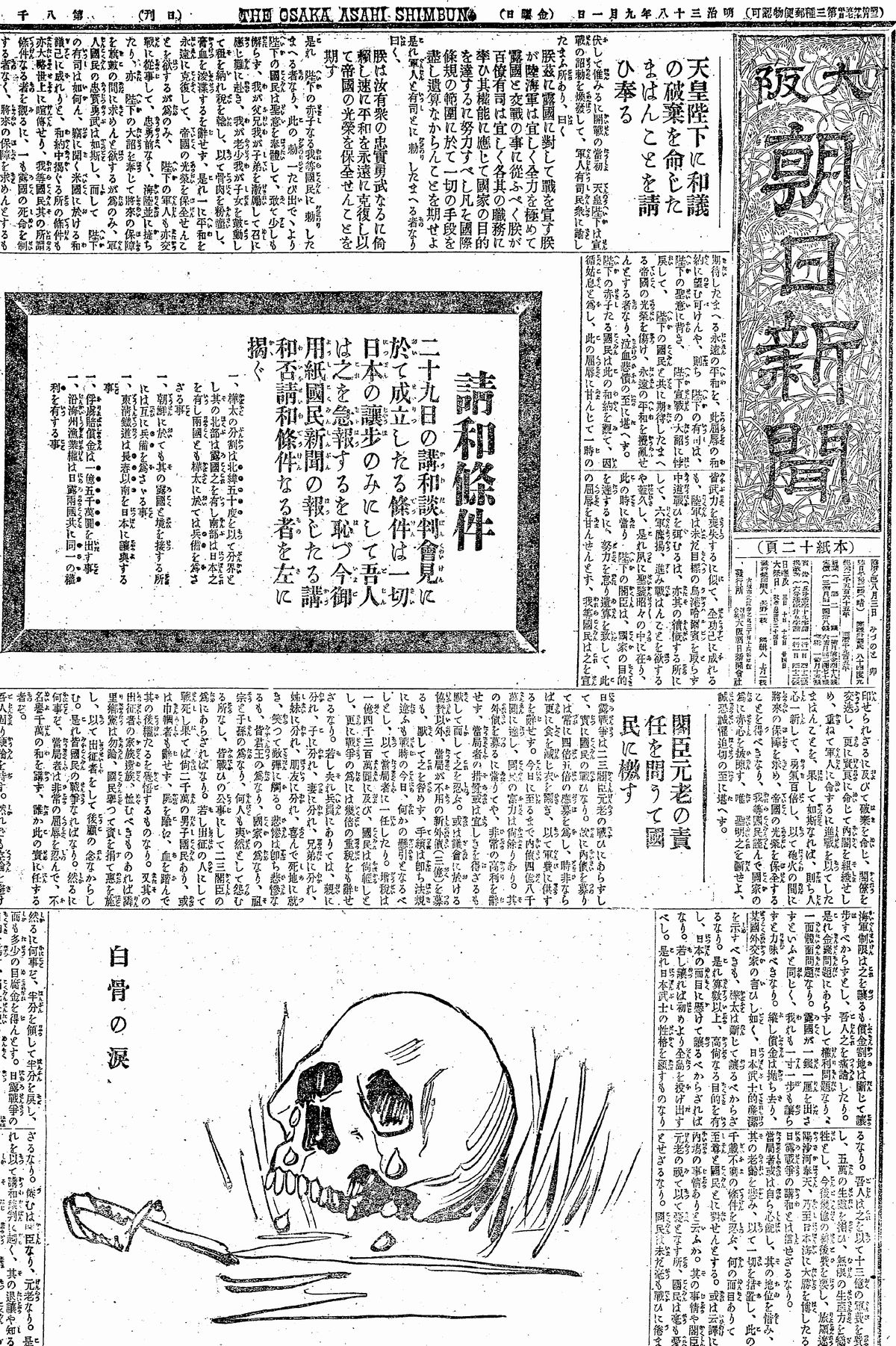 写真・図版 : 1905年9月1日付の大阪朝日新聞。ロシアとの講和をあえて「請和」と見出しにとり、「日本の譲歩のみにして急報するを恥ず」と書いた。戦死した兵士の無念を表す「白骨の涙」という挿絵も