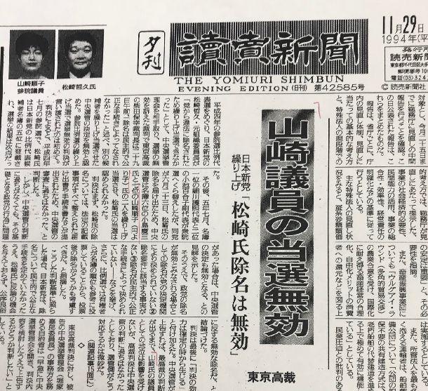写真・図版 : 1994年11月29日の読売新聞夕刊に載った山崎頼子(円より子)の当選無効を知らせる記事