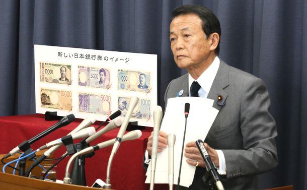 写真・図版 : 新しい日本銀行券と五百円硬貨について記者会見で説明する麻生太郎財務相=2019年4月9日、東京。霞が関