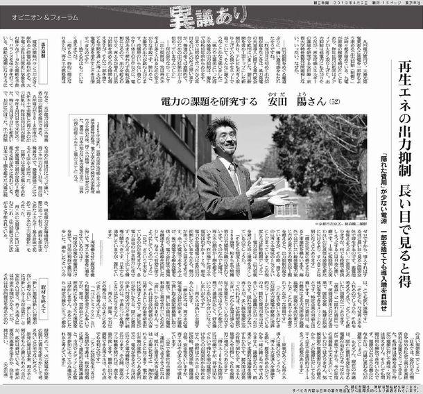 写真・図版 : 4月6日付朝日新聞朝刊オピニオン面