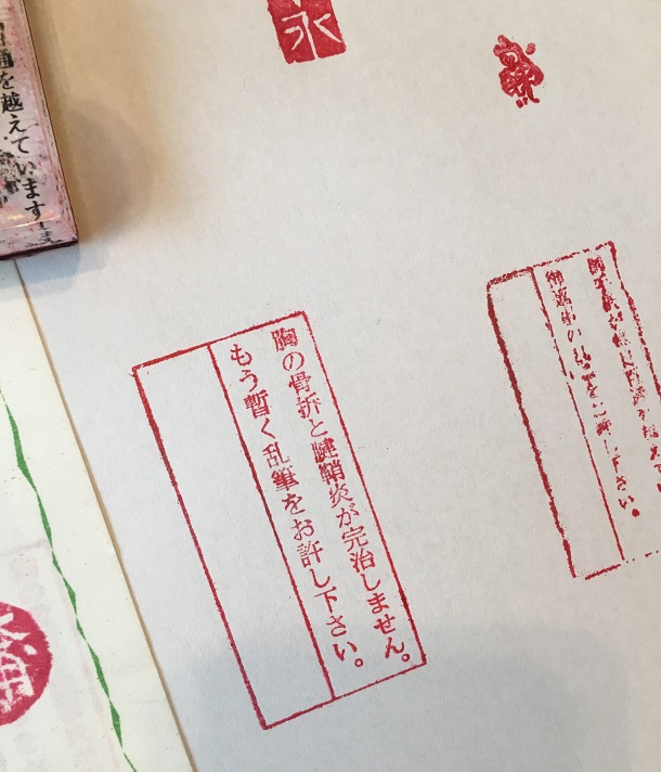 写真・図版 : 永六輔さんはラジオ番組「永六輔の誰かとどこかで」のすべての投稿者に返事を出した。晩年、病などのため字が書きにくくなると、特製のスタンプを押して返事を出し続けた。