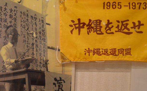 【11】ナショナリズム 日本とは何か/沖縄と「祖国」①