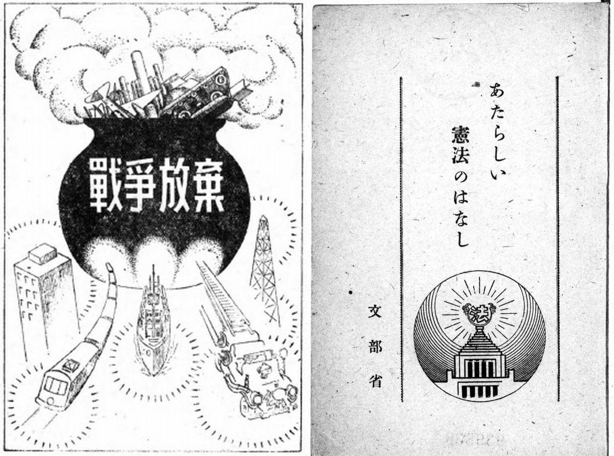写真・図版 : 文部省が1948年に発行した冊子「あたらしい憲法のはなし」の表紙(右)と、「戦争放棄」の挿絵=国立国会図書館所蔵