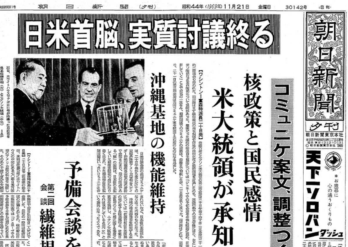 写真・図版 : 1969年11月21日の朝日新聞夕刊1面。佐藤首相とニクソン大統領の日米首脳会談で、沖縄返還へ向け米軍基地維持で合意したことを伝えている