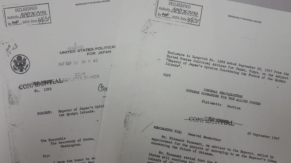 写真・図版 : 沖縄県公文書館が米国立公文書館から収集した1947年9月の「天皇メッセージ」のコピー