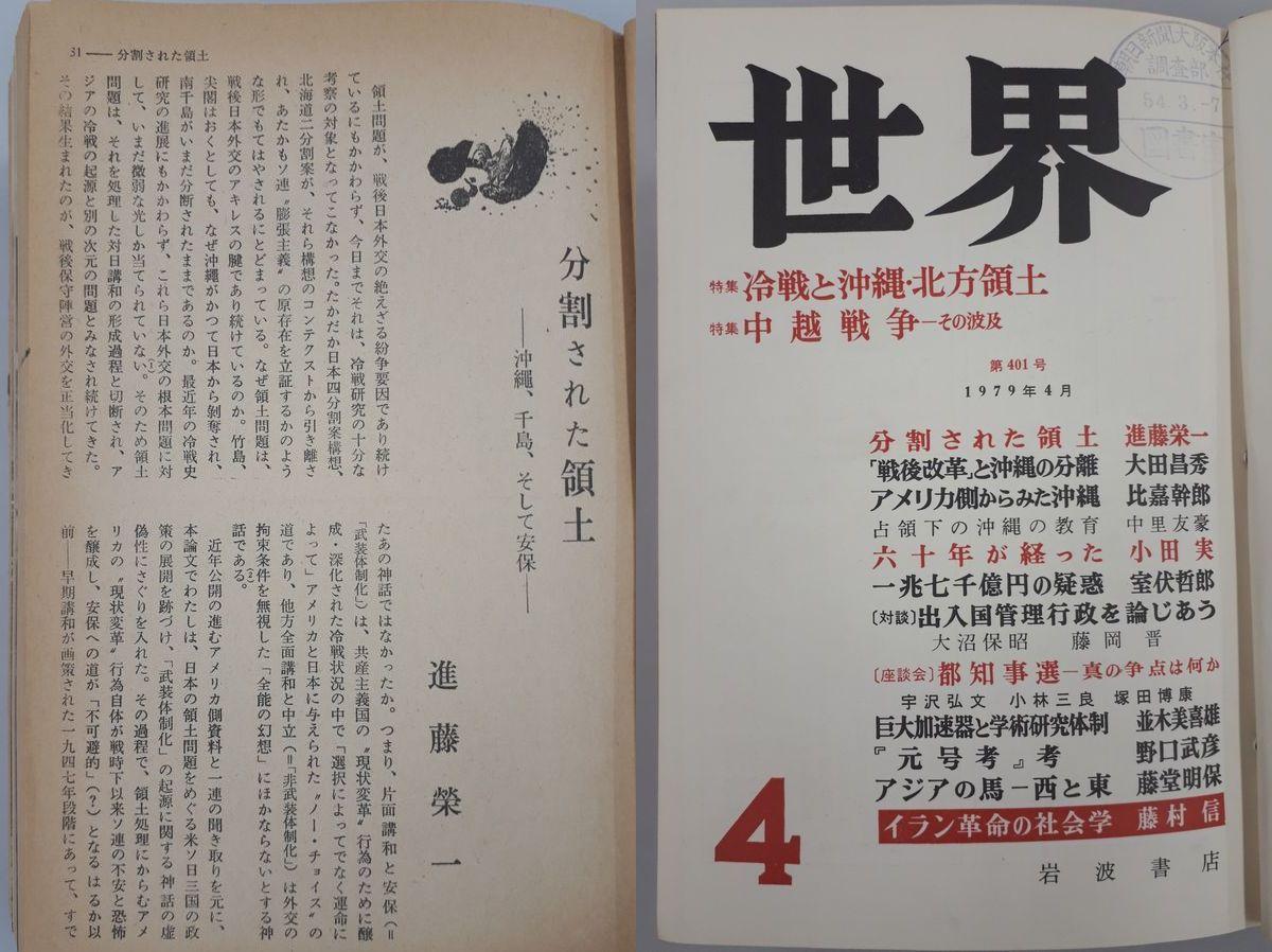 写真・図版 : 進藤栄一・筑波大助教授が寄稿で「天皇メッセージ」を紹介した月刊誌「世界」(岩波書店)の1979年4月号