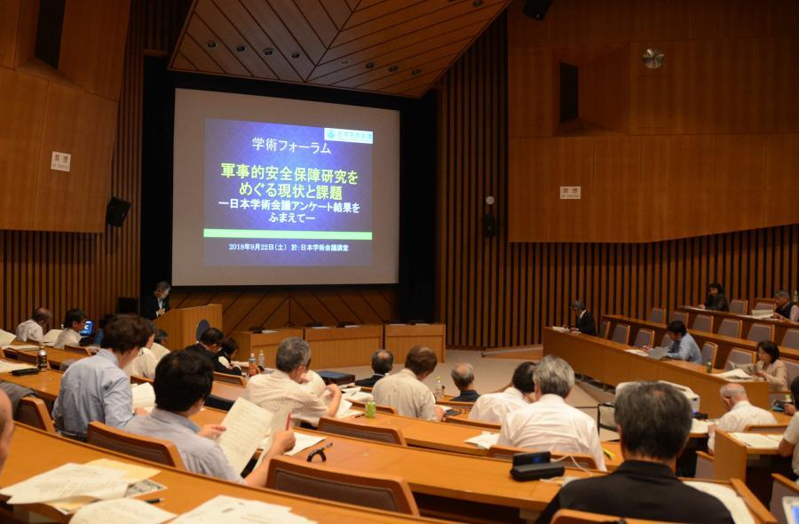 写真・図版 : 軍事研究をめぐって日本学術会議が開いたシンポジウム=2018年9月22日