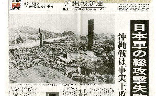 2005年5月に琉球新報が出した沖縄戦新聞の1面