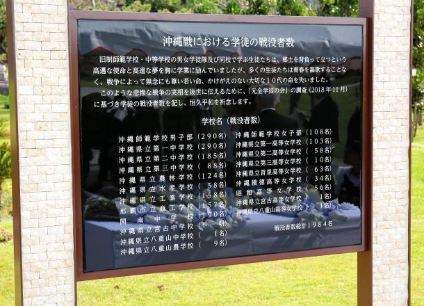 写真・図版 : 沖縄戦で犠牲になった学徒の数を記した刻銘板=3月14日午後、沖縄県糸満市の平和祈念公園